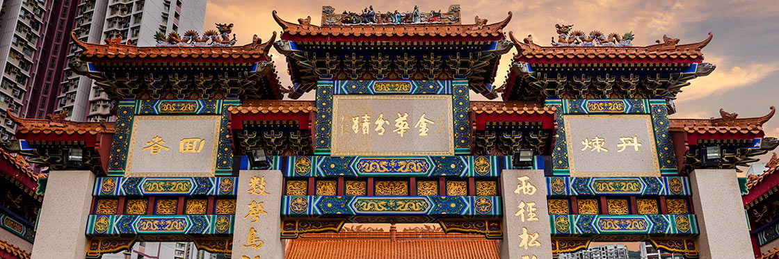 Le Temple Wong Tai Sin